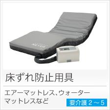 床ずれ予防用具