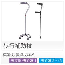 歩行補助杖